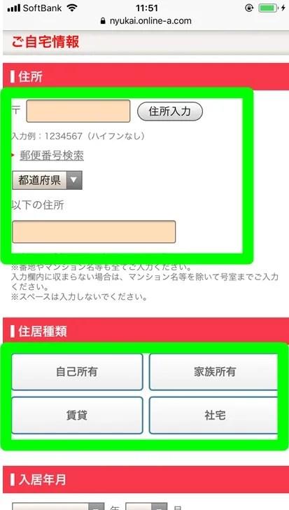 【アコムACカード】住所・住居種類
