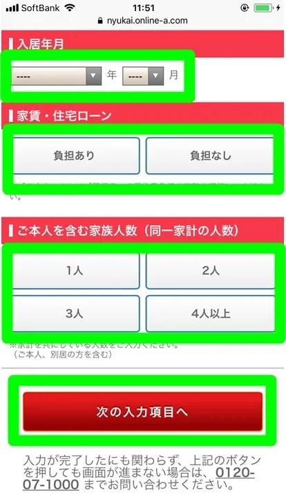 【アコムACカード】入居年月・家賃・家族人数