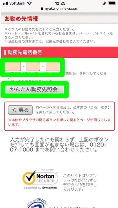 【アコムACカード】勤務先電話番号