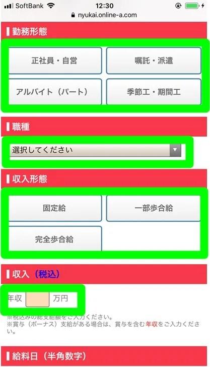 【アコムACカード】勤務形態・職種・収入形態・収入
