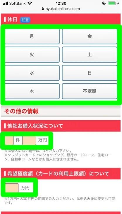 【アコムACカード】休日・他社借入・希望限度額