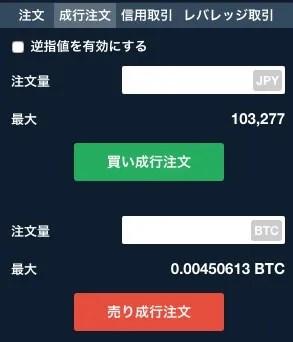 コインチェックでビットコインを成行注文する方法
