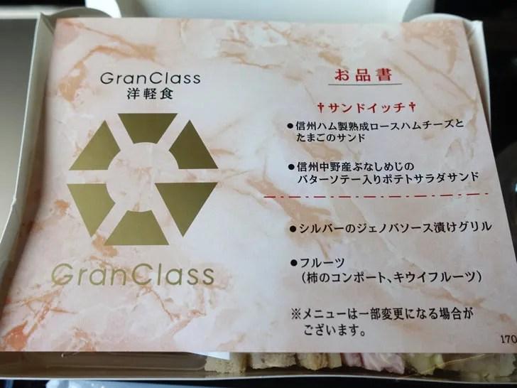 グランクラス お弁当