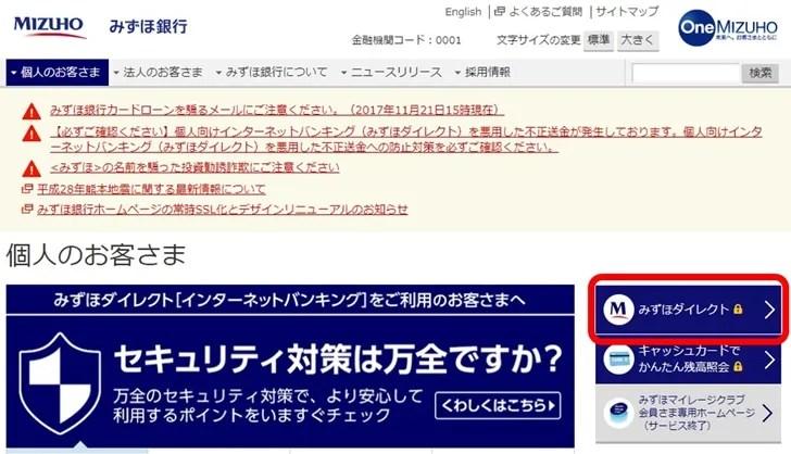 みずほ銀行トップページ