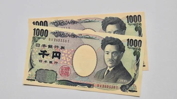 お年玉の準備・マナー(2千円)