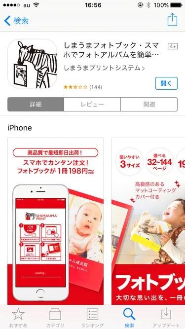 しまうまプリント アプリダウンロード画面