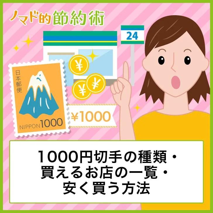 1000円切手の種類・買えるお店の一覧・安く買う方法