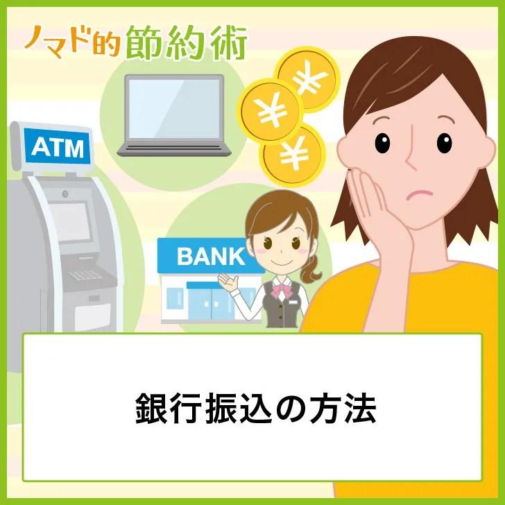 銀行振込の方法