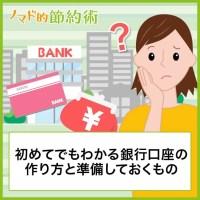 初めてでもわかる銀行口座の作り方と準備しておくもの