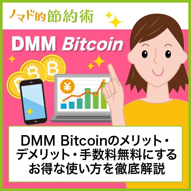 DMM Bitcoinのメリット・デメリット・手数料無料にするお得な使い方を徹底解説