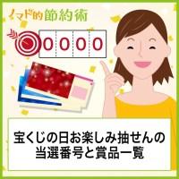 宝くじの日お楽しみ抽選の当選番号と商品一覧
