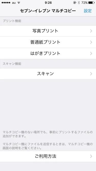 iphone セブンマルチコピー アプリプリントメニュー画面