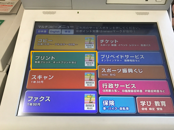 iphone セブンマルチコピー TOP画面