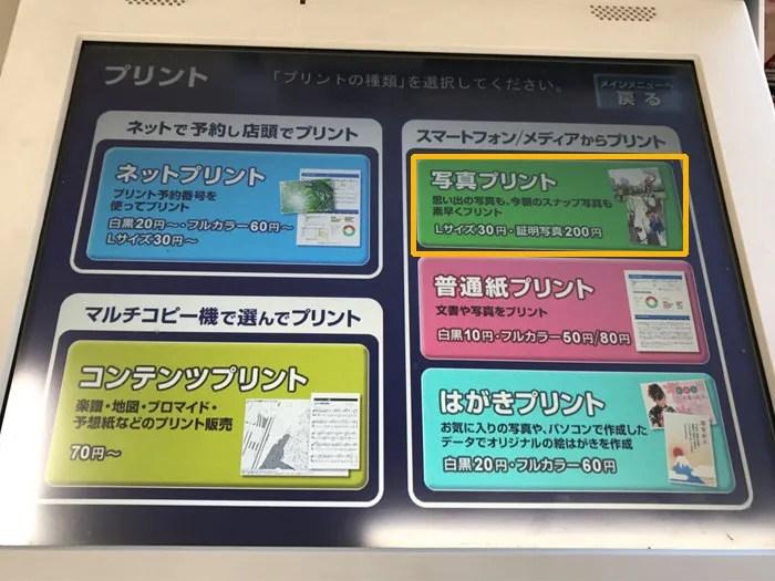 iphone セブンマルチコピー プリントメニュー選択画面