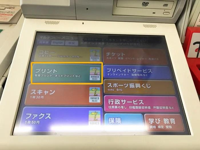 USB セブン写真プリント TOP画面
