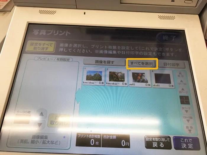 USB セブン写真プリント プリント設定
