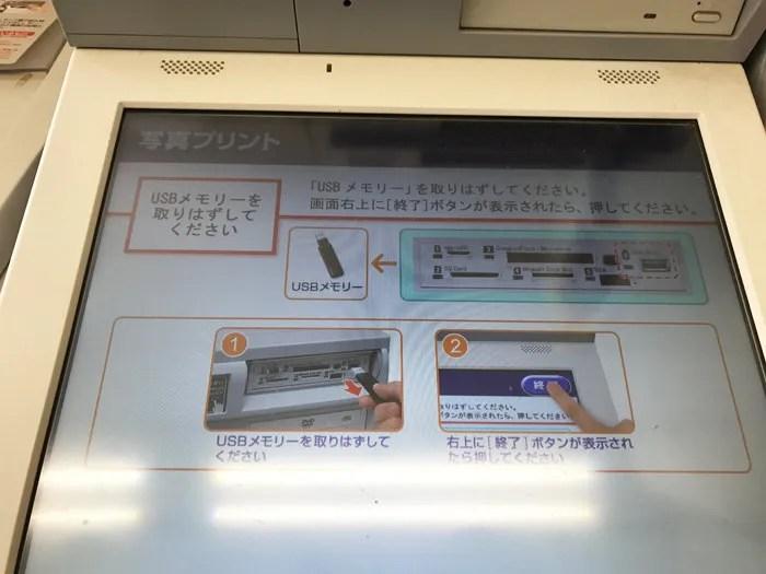 USB セブン写真プリント  メディアを取り出して終了を押す