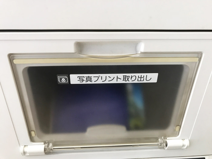 USB セブン写真プリント 取り出し口