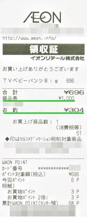 【イオン商品券でおつり】レシート