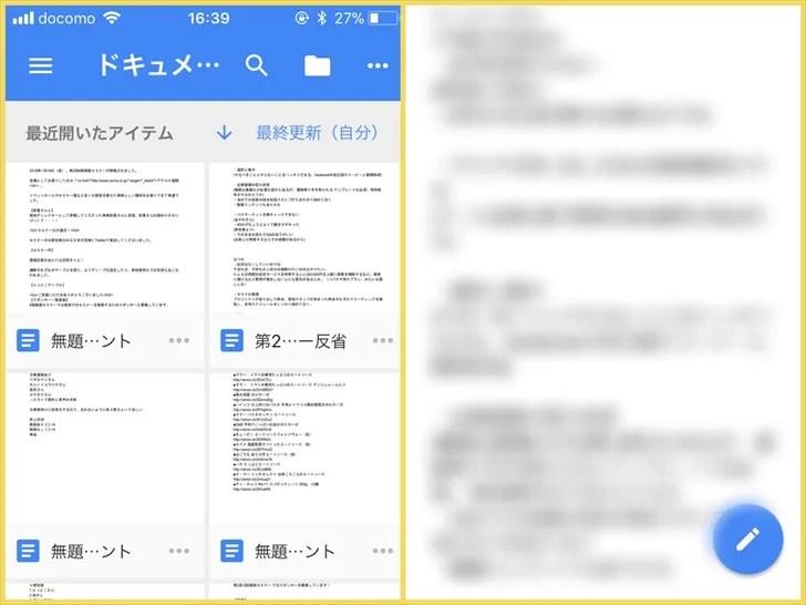 Googleドキュメントアプリ