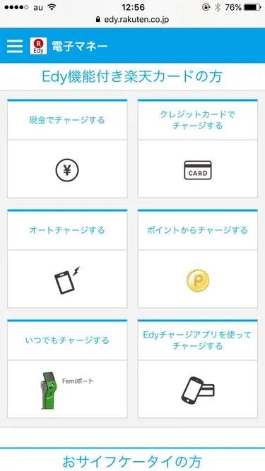 楽天Edy チャージ方法選択画面02