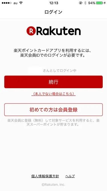 楽天ポイントカード アプリログイン画面