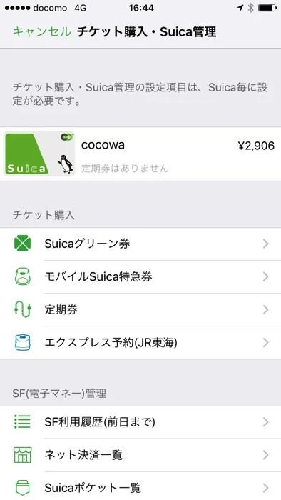 エクスプレス予約にApple PayのSuicaを紐付ける流れ