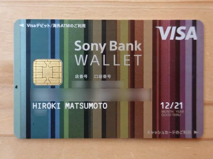 ソニー銀行のデビットカード「Sony Bank WALLET」
