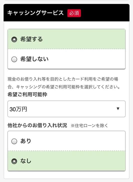【ヤフーカード】キャッシングサービス