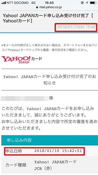 【ヤフーカード】申し込み完了メール