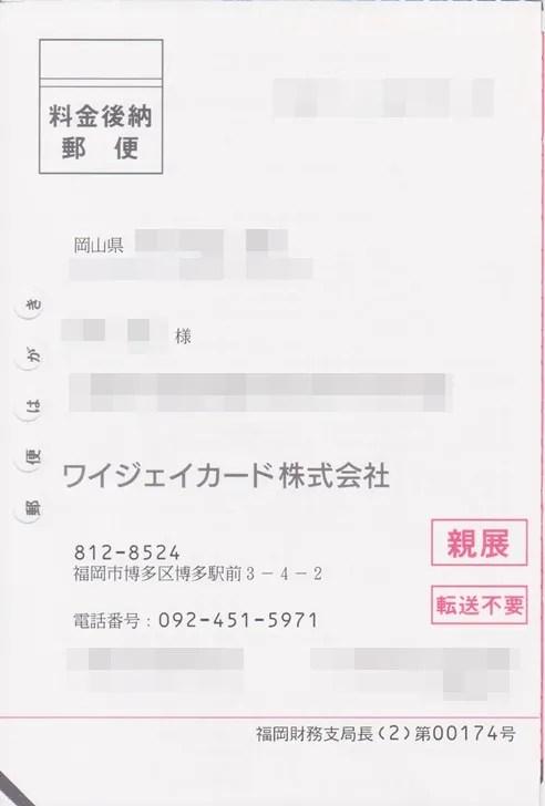 【ヤフーカード】お申込み内容の事前のご案内 表
