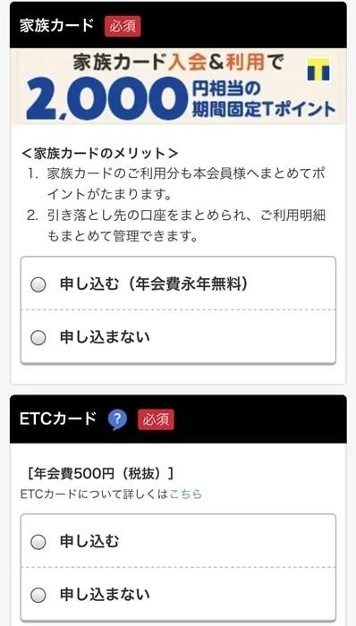 【ヤフーカード】家族カード・ETCカード