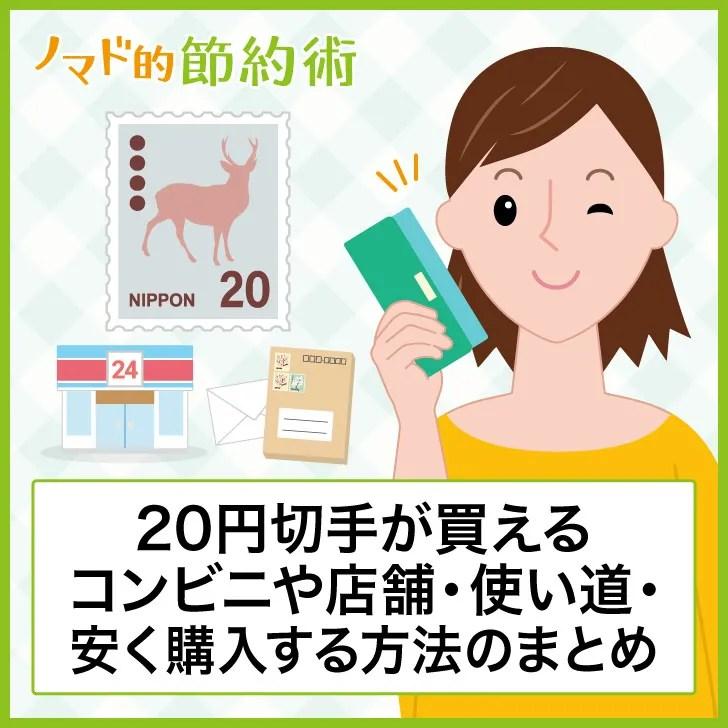 20円切手が買えるコンビニや店舗・使い道・安く購入する方法のまとめ
