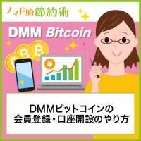 DMMビットコインの会員登録・口座開設のやり方