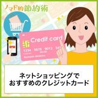 ネットショッピングでオススメのクレジットカード