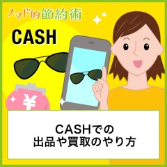 【CASHアプリの使い方】出品や買取のやり方・現金引き出し・発送方法までの手順を徹底解説