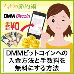 DMMビットコインへの入金方法と反映までの時間・手数料を無料にする方法を徹底解説
