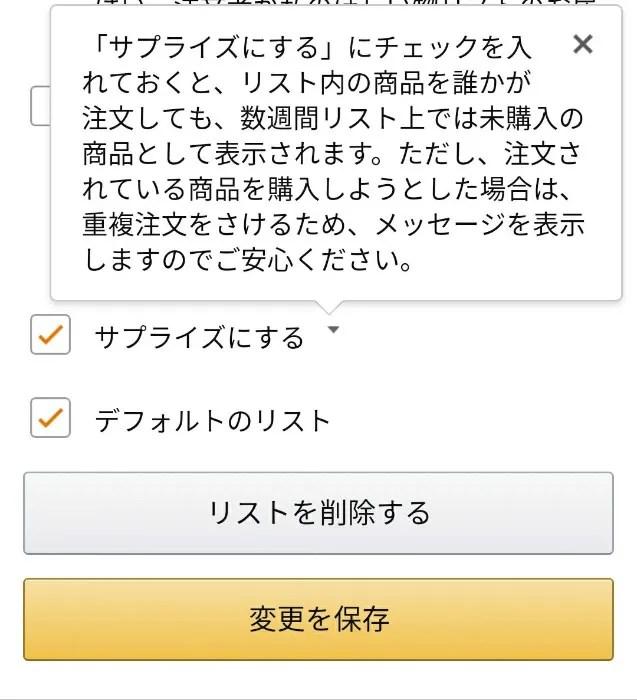 Amazonほしい物リストの設定4