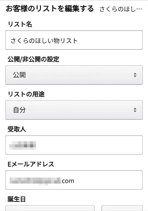 Amazonほしい物リストの設定2