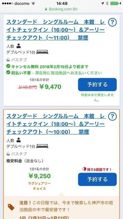 Booking.comの予約手順
