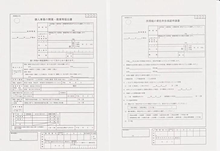 【商工会】開業届と青色申告