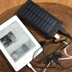 スマホ用ソーラー充電器のメリットとデメリット・Amazonベストセラー商品を使った感想