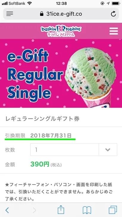【サーティワンギフト券】レギュラーシングルギフト券