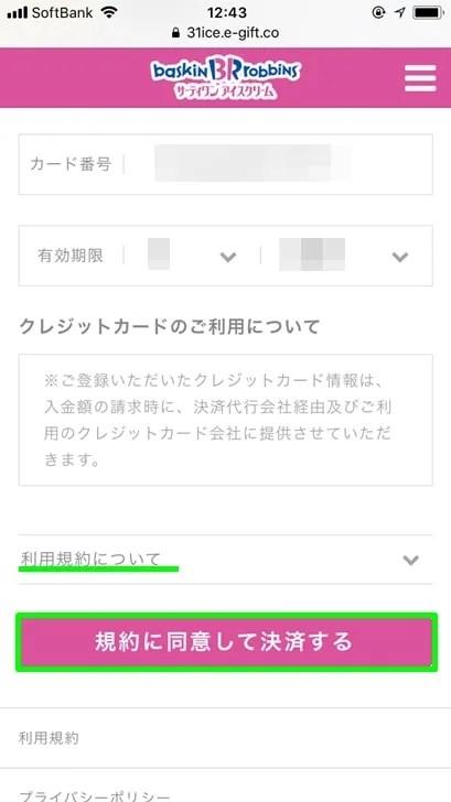 【サーティワンギフト券】カード情報入力