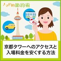 京都タワーへのアクセスと入場料金を安くする方法