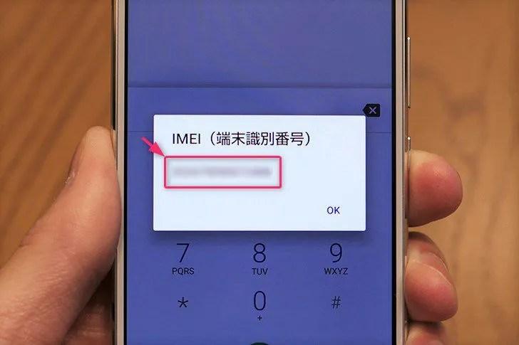 スマホの画面に表示した製造番号(IMEI)
