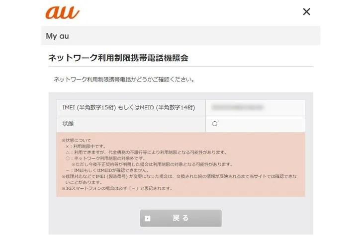 auのネットワーク利用制限確認サイト