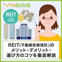 REITのメリット・デメリット・選び方のコツを徹底解説