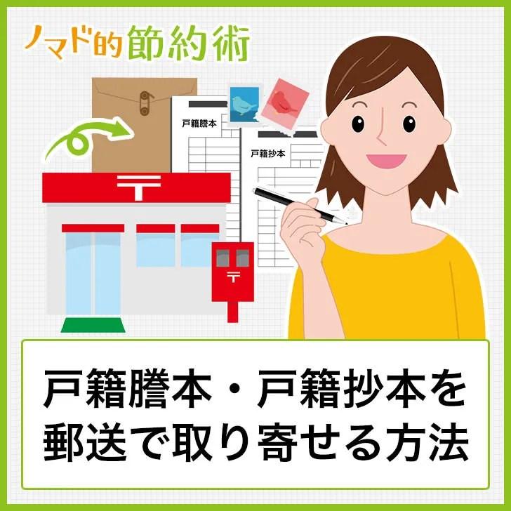 戸籍謄本・戸籍抄本を郵送で取り寄せる方法