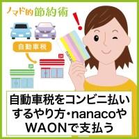 自動車税をコンビニ払いするやり方・nanacoやWAONで支払う